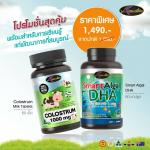 โปรสุดคุ้มพร้อมสำหรับการเรียนรู้ นมเม็ด Colostrum 1000 mg + DHA