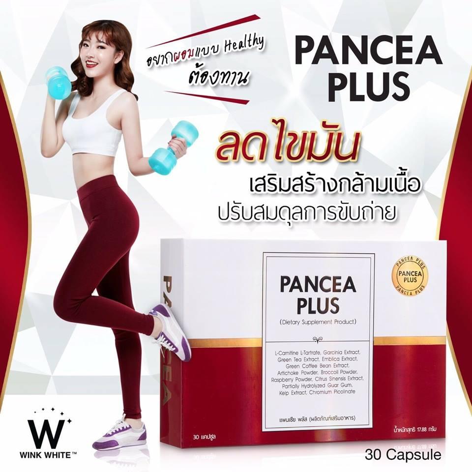 Pancea Plus แพนเซีย พลัส อาหารเสริมลดน้ำหนัก เร่งการเผาผลาญและลดการสะสมของไขมัน