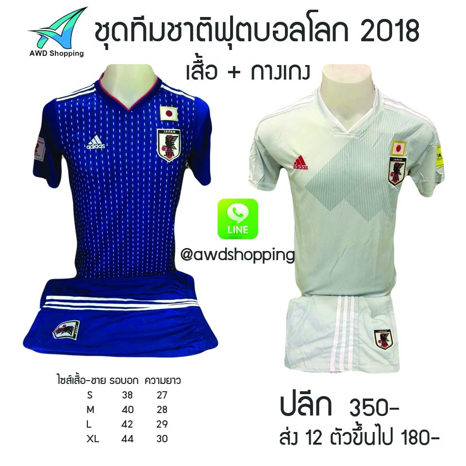 ฟุตบอลโลก 2018 ชุด ทีมชาติญี่ปุ่น
