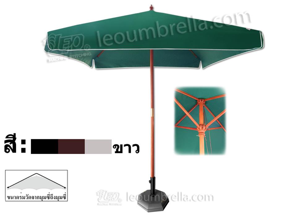 ร่มไม้ทรงสี่เหลี่ยม ขนาด 2×2 เมตร No.G150QW48D6+7