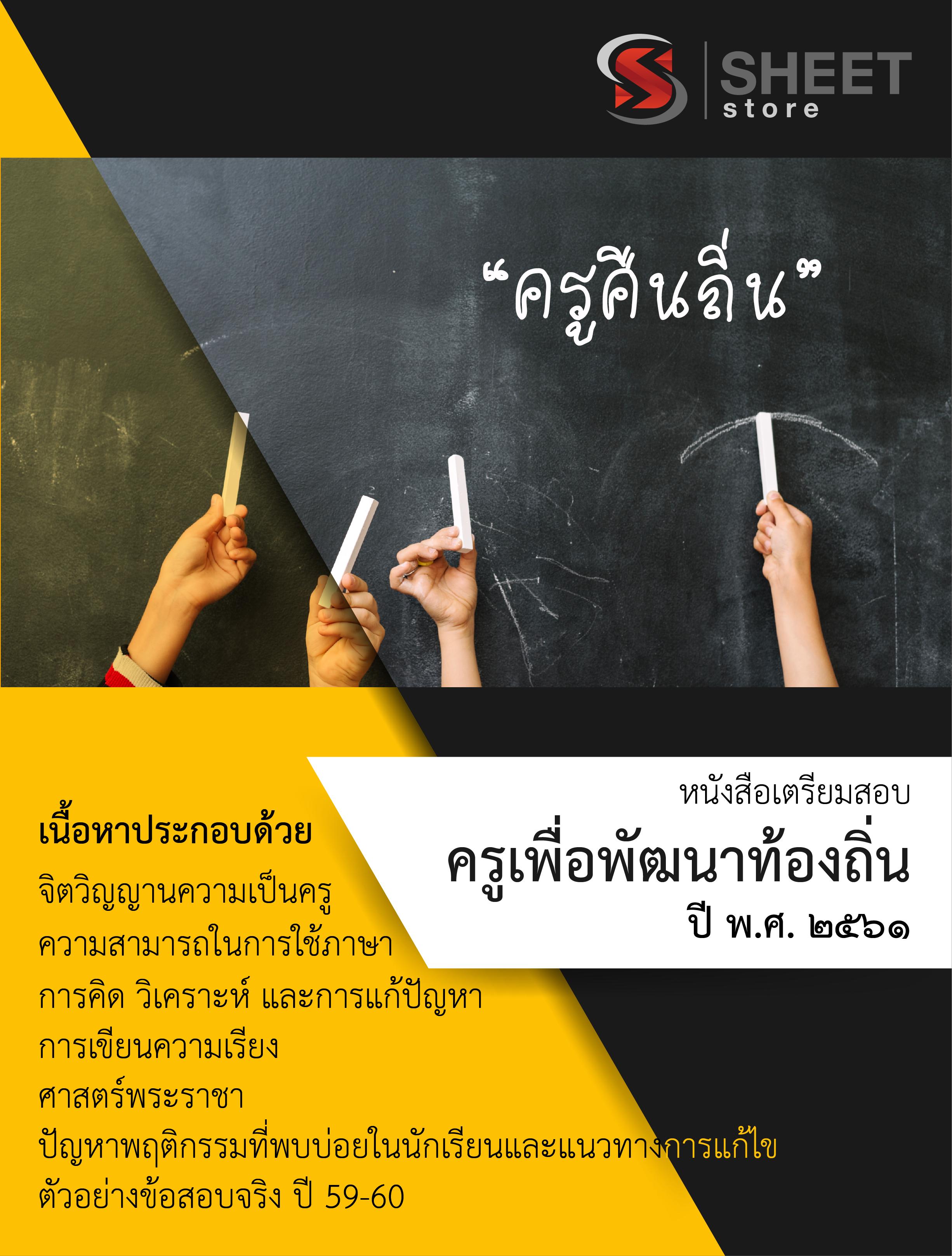 แนวข้อสอบ ครูคืนถิ่น โครงการผลิตครูเพื่อพัฒนาท้องถิ่น ปี 2561