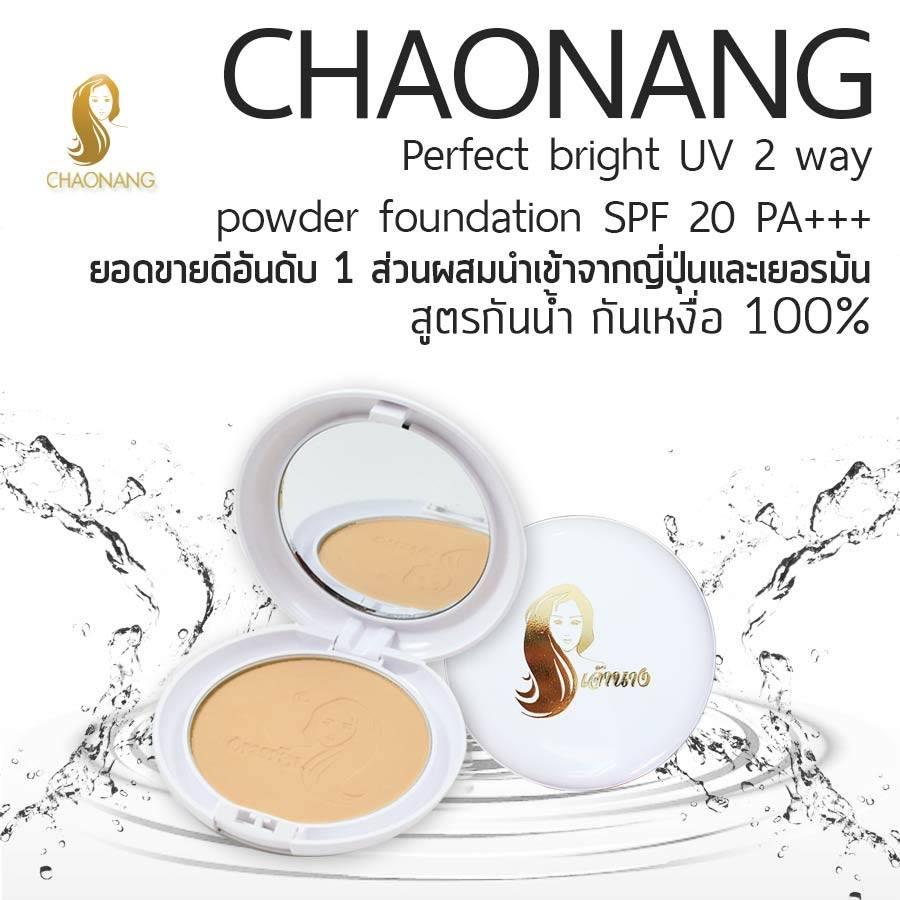 Chao Nang Perfect bright UV 2 way powder foundation SPF 20 PA+++ แป้งพัฟเจ้านาง แป้งผสมรองพื้นสูตรพิเศษ กันน้ำ กันเหงื่อ ผิวผ่อง หน้าเด้ง คุมมัน
