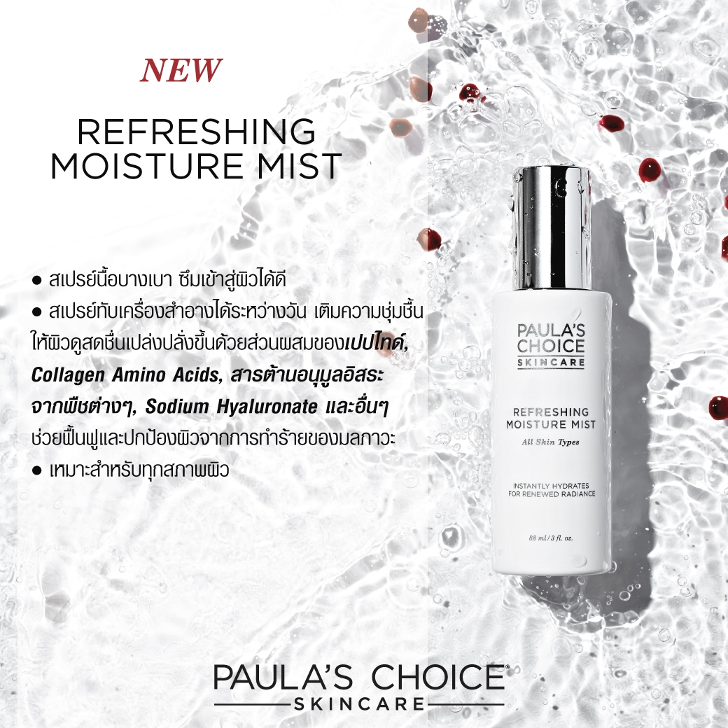 Paula s Choice Refreshing Moisture Mist (88ml)