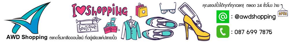 ตลาดโรงเกลือ ออนไลน์ สินค้านำเข้าจาก ตลาดโรงเกลือ แฟชั่นเสื้อผ้า รองเท้า กางเกงยีนส์ จำหน่าย สินค้าราคาปลีก-ส่ง แบบยกกระสอบ