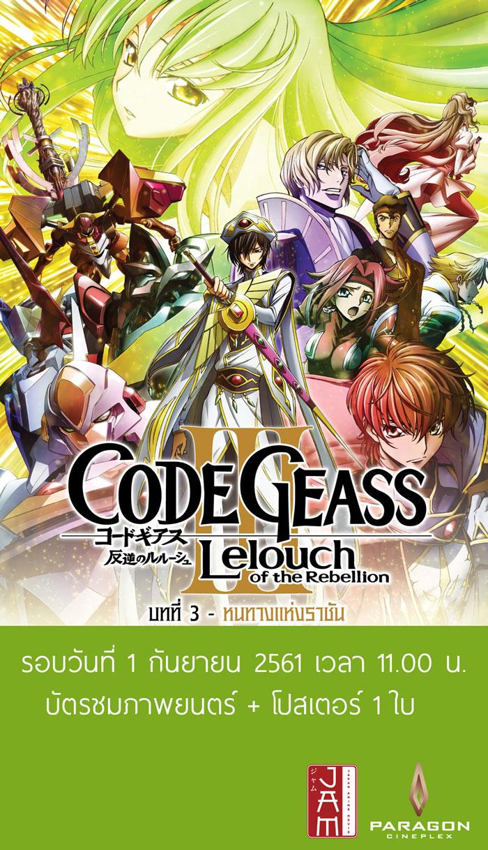 CODE GEASS ภาค 3 รอบวันที่ 1 ก.ย. 2561 เวลา 11:00 น. ตั๋วพับได้ + Poster พารากอน ซีเนเพล็กซ์