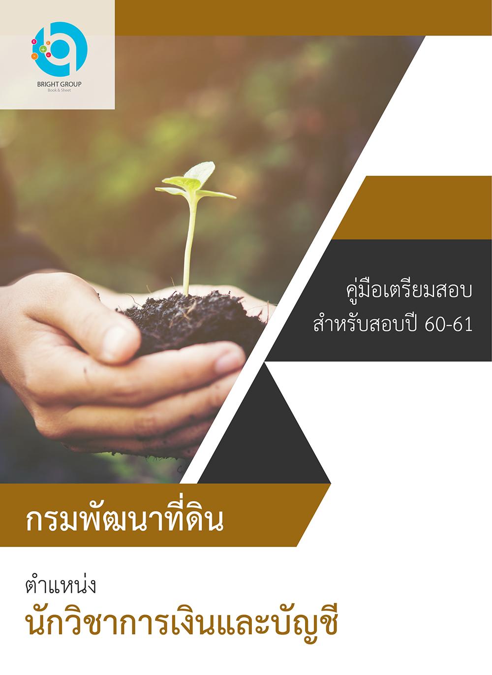 แนวข้อสอบ นักวิชาการเงินและบัญชี กรมพัฒนาที่ดิน