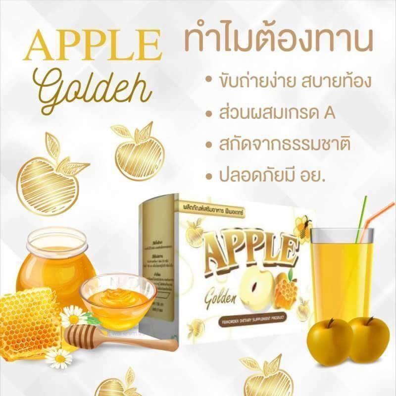 Apple Goldeh ผลิตภัณฑ์อาหารเสริม ฟีเมอเดกซ์ ไฟเบอร์ ดีท๊อก