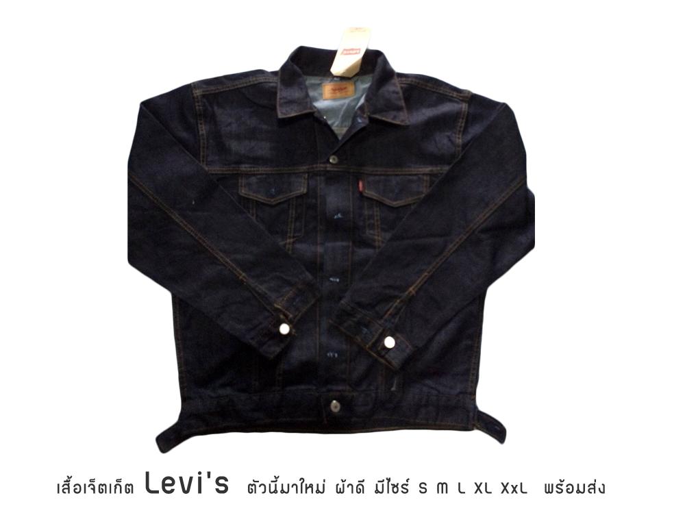 เสื้อเจ็ตเก็ตLevi's ตัวนี้มาใหม่ ผ้าดี มีไซร์ S M L XL XxL