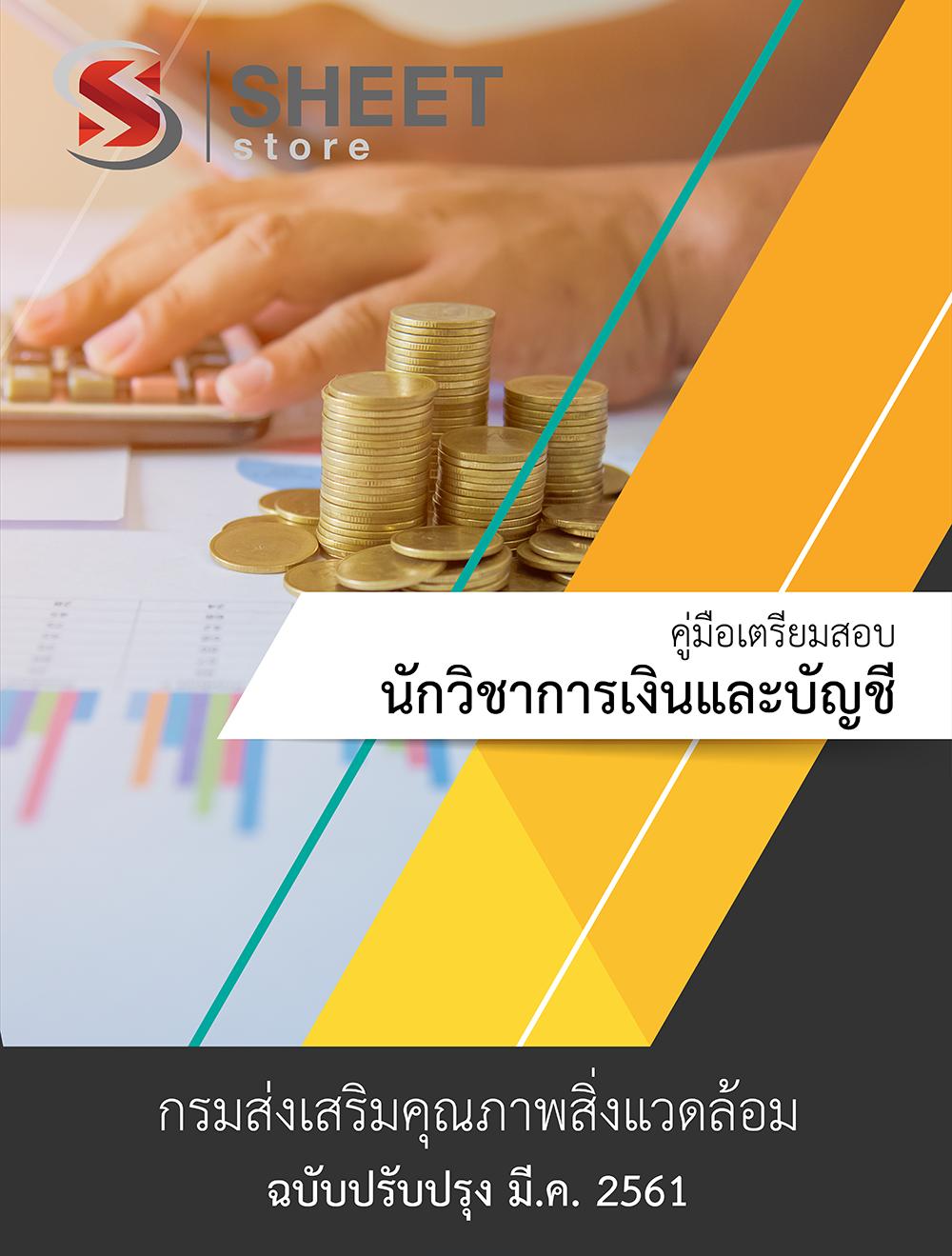 แนวข้อสอบ นักวิชาการเงินและบัญชี (ปริญญาตรี) กรมส่งเสริมคุณภาพสิ่งแวดล้อม