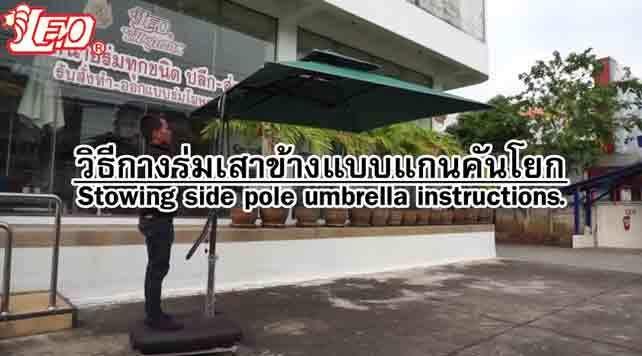 วิธีกางร่มเสาข้างแบบแกนคันโยก