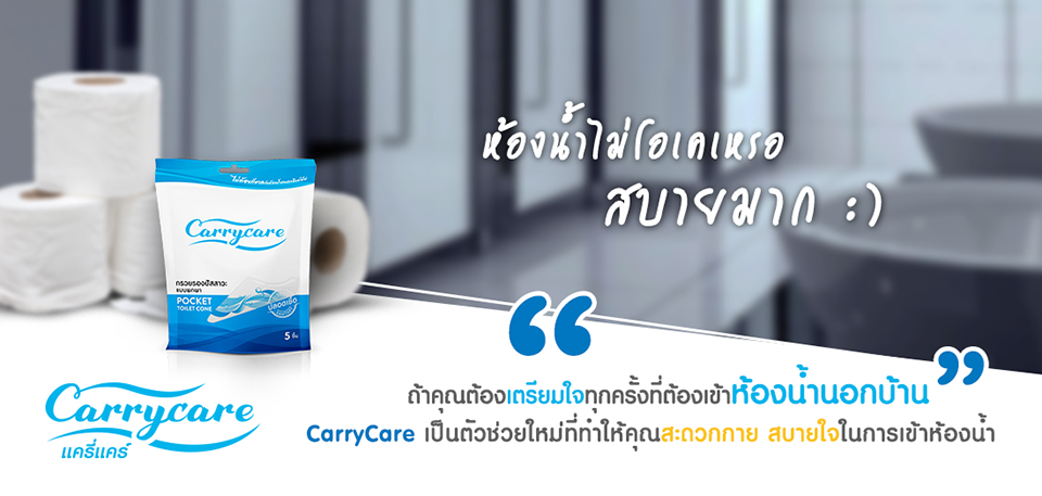 Carrycare