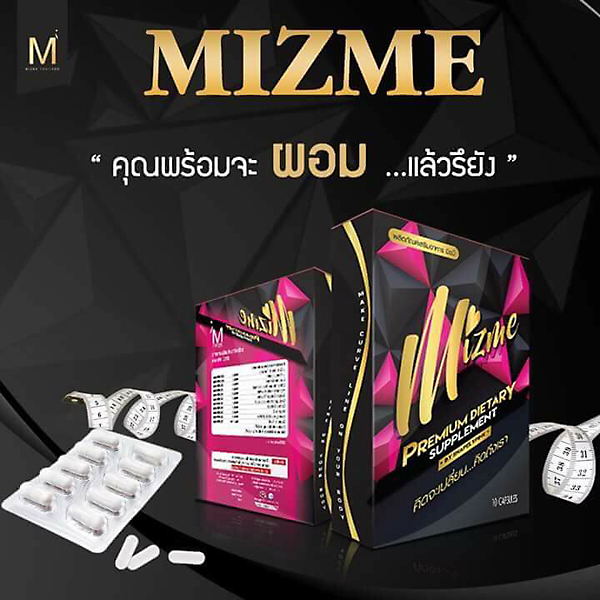 MIZME by shapelypink มิซมี่ อาหารเสริมลดน้ำหนัก