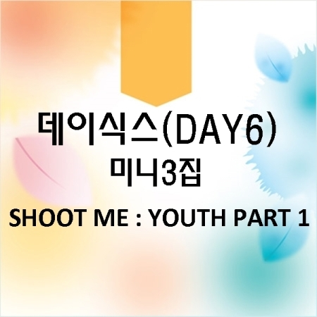 DAY 6 - Mini Album Vol.3 [Shoot Me : Youth Part 1] หน้าปก ฺฺB ver