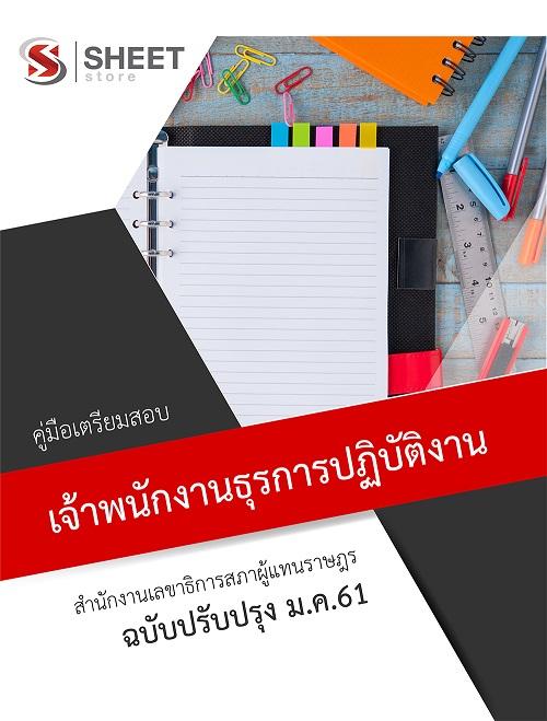 แนวข้อสอบ เจ้าพนักงานธุรการปฏิบัติงาน สำนักงานเลขาธิการสภาผู้แทนราษฎร (update 1/2561)