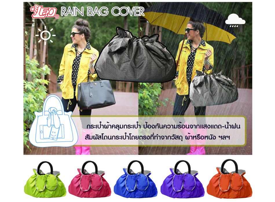 กระเป๋าผ้าคลุมกระเป๋า กันแสงแดดกันน้ำฝน NO.BG76x60SP