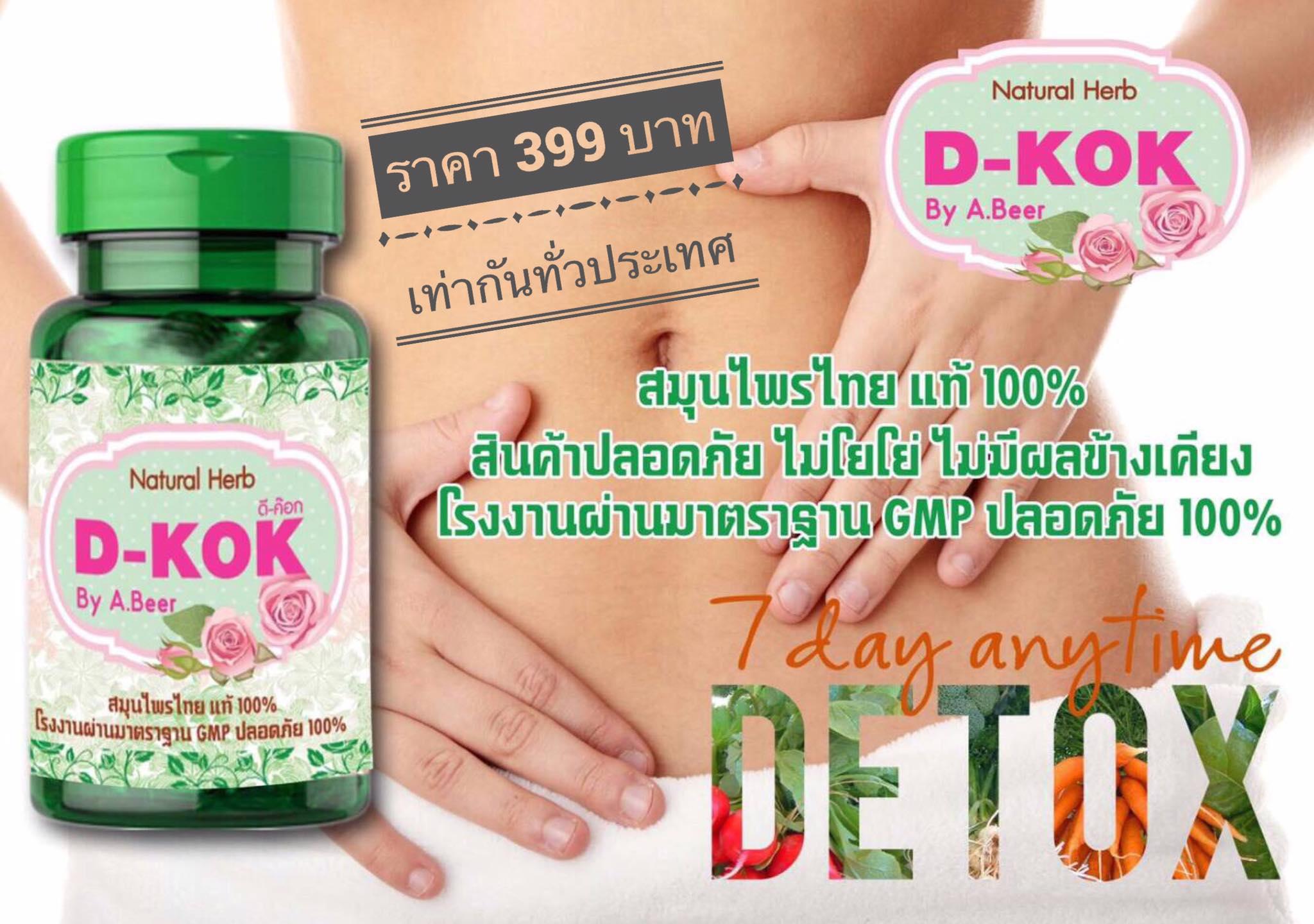 Natural Herb D-Kok by A. Bear เนเชอร์รัล เฮิร์บ ดีท๊อก สมุนไพรสบายพุง