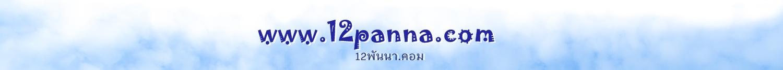 12Panna Plaza