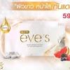 Gluta Eve's กลูต้า อีฟ ผลิตภัณฑ์เสริมอาหาร เพื่อผิวขาว หน้าใส กันแดด