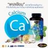 แคลเซียม (Calcium) เป็นแร่ธาตุสำคัญในการสร้างความแข็งแรงให้กระดูกและฟัน จำเป็นต่อการทำงานของหัวใจ