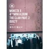 MONSTA X - Mini Album Vol.4 [THE CLAN 2.5 PART.2 GUILTY] GUILTY Ver.