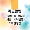 Red Velvet - Summer Mini Album [Summer Magic] แบบ Limited Edition หน้าปก Seulgi + โปสเตอร์ พร้อมกระบอกโปสเตอร์