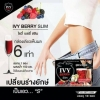 Ivy Berry Slim สูตร L-celess ไอวี่ เบอร์รี่ สลิม น้ำชงผลไม้ ลดน้ำหนัก
