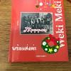 Weki Meki - Mini Album Vol.2 [Lucky] แบบ Weki ver + โปสเตอร์ พร้อมกระบอกโปสเตอร์ พรอมส่ง
