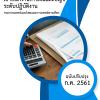 แนวข้อสอบ เจ้าพนักงานการเงินและบัญชีปฏิบัติงาน กรมการแพทย์แผนไทยและการแพทย์ทางเลือก