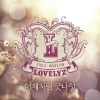 Lovelyz - Vol.1 [GIRLS` INVASION]