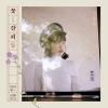 IU - Remake Album [Kkot-Galpi two] 꽃갈피 둘 - ไม่มีโปสเตอร์