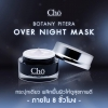 Cho Botany Pitera Over Night Mask โช โบทานี พิเทร่า โอเวอร์ ไนท์ มาส์ก มาร์คโช มาส์กหน้าสูตร Ice cube