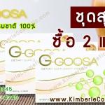 ชุดสุดคุ้ม!!! ซื้อ 2แถม1 G-GOOSA อาหารเสริม กระตุ้นโกรทฮอร์โมน