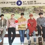 Super Junior โปสเตอร์ แบบที่ 1 พร้อมกระบอกโปสเตอร์ พร้อมส่งค่ะ