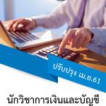 แนวข้อสอบ นักวิชาการเงินและบัญชี กรมท่าอากาศยาน