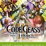 CODE GEASS ภาค 3 รอบวันที่ 1 ก.ย. 2561 เวลา 13:30 น. ตั๋วพับได้ + Poster พารากอน ซีเนเพล็กซ์