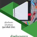 หนังสือสอบ เจ้าพนักงานธุรการ กรมควบคุมมลพิษ (อัพเดต กุมภาพันธ์ 2561)