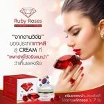 Ruby Roses Cream 20 ml. รับบี้ โรส ครีม ครีมรากหญ้า สลายฝ้า หน้าใส ไร้สิว
