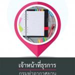 แนวข้อสอบ เจ้าหน้าที่ธุรการ กรมท่าอากาศยานไทย (AOT) [อัพเดท มกราคม 2561]