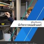 หนังสือสอบ นักวิชาการคอมพิวเตอร์ (ปริญญาตรี) กรมส่งเสริมคุณภาพสิ่งแวดล้อม (อัพเดต มีนาคม 2561)