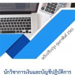 หนังสือสอบ นักวิชาการเงินและบัญชีปฏิบัติการ กรมส่งเสริมอุตสาหกรรม (อัพเดต กุมภาพันธ์ 2561)