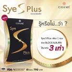 Sye S plus ซายเอสพลัส ผลิตภัณฑ์อาหารเสริมลดน้ำหนักสูตรใหม่