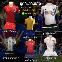 ชุดกีฬาทีมชาติ ฟุตบอลโลก 2018