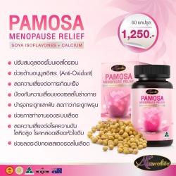 AuswellLife Pamosa วิตามินปรับฮอร์โมนสำหรับผู้หญิง