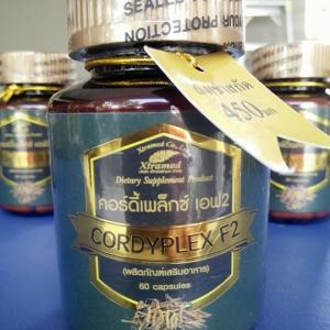 Cordyplex F2 สูตร 2 (ถั่งเช่า 450 MG) 60 แคปซูล
