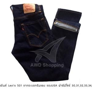กางเกงยีนส์ Levi's 511 ขากระบอก ริมแดงของUSA