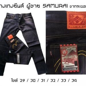 กางเกงยีนส์ ผู้ชาย SAMURAI ขากระบอก