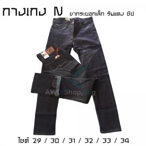 กางเกงยีนส์ ผู้ชาย N ขากระบอกเล็ก ริมแดง มีซิบ