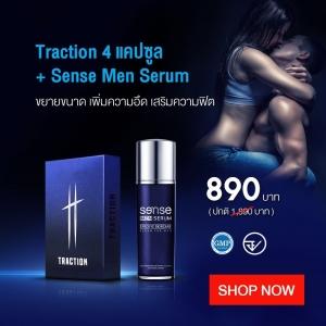 Traction อาหารเสริม 4 แคปซูล + ยาเพิ่มขนาด Sense men serum 30 ml.