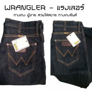 กางเกงยีนส์ ผู้ชาย WRANGLER - แรงเลอร์ กางเกง สวมใส่สบาย