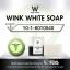 Wink White Soap สบู่วิงค์ไวท์ สูตรใหม่ ขาวไวกว่าเดิม thumbnail 9